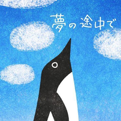 yumenotochuude_icon-800x800b.jpg